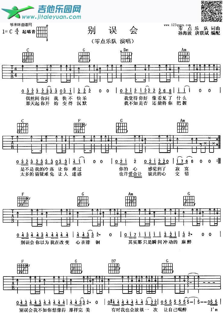 别误会(零点乐队)_零点乐队 __吉他谱