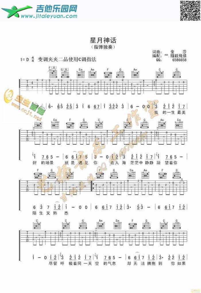 星月神话指弹独奏_影视 __吉他谱