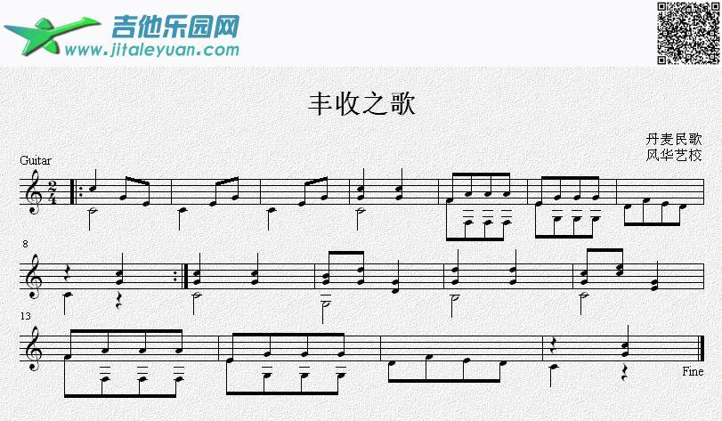 丰收之歌吉他独奏谱 五线谱 风华艺校