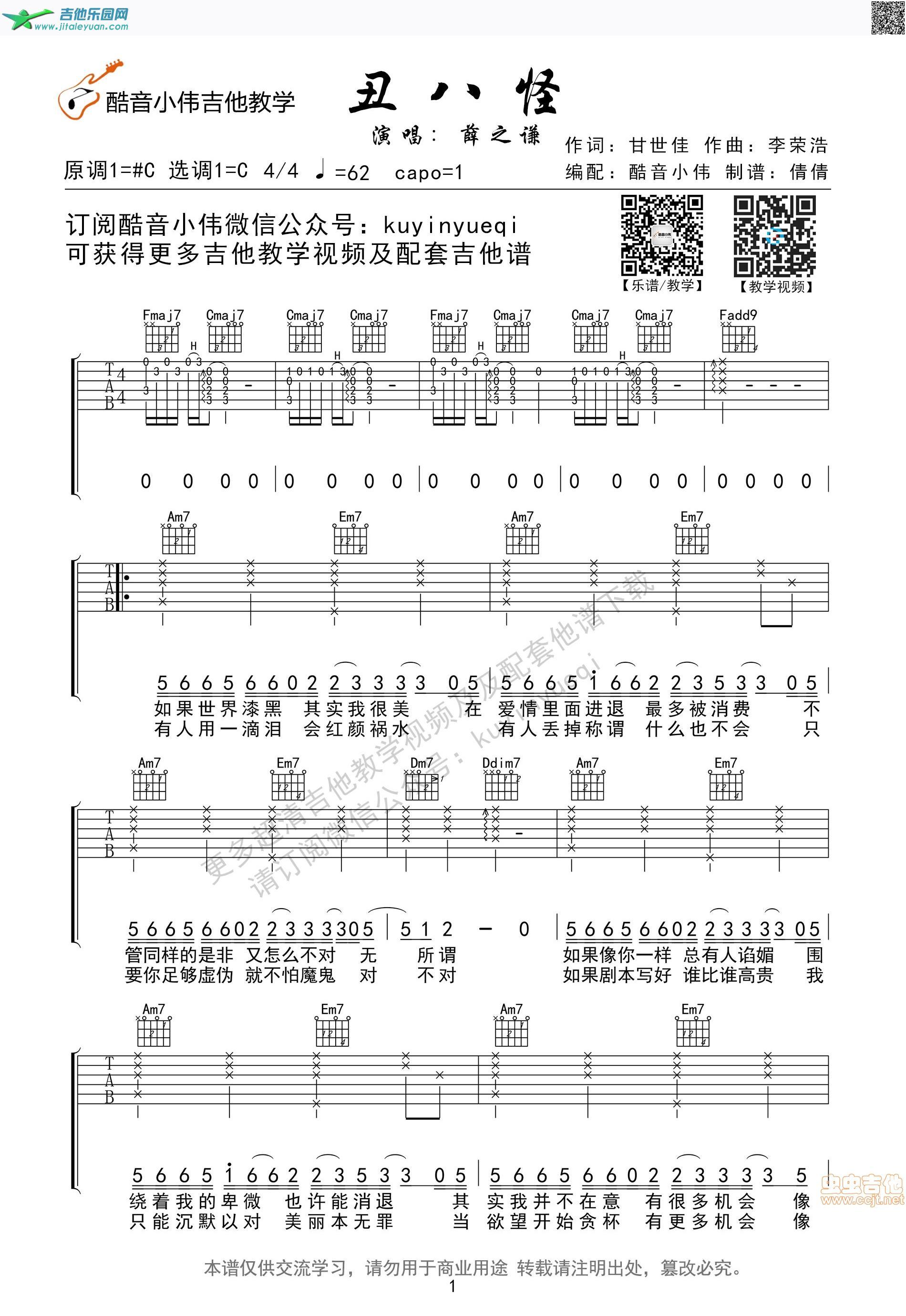 薛之谦 丑八怪 歌谱图片分享下载